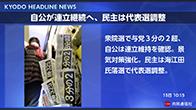 ヘッドラインニュース(共同通信社)
