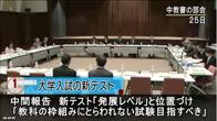 動画ニュース(NHK)