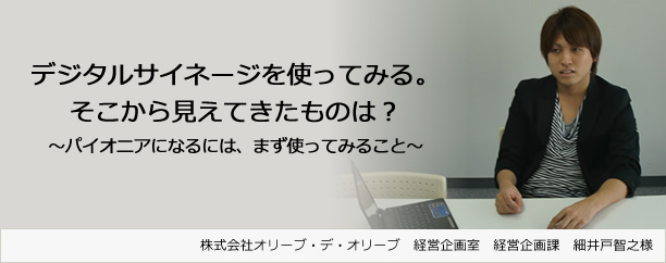 株式会社オリーブ・デ・オリーブ 経営企画室 経営企画課 細井戸 智之 様
