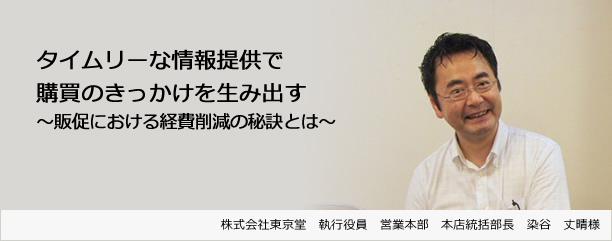 株式会社東京堂 執行役員 営業本部 店長統括部長 染谷 丈晴 様