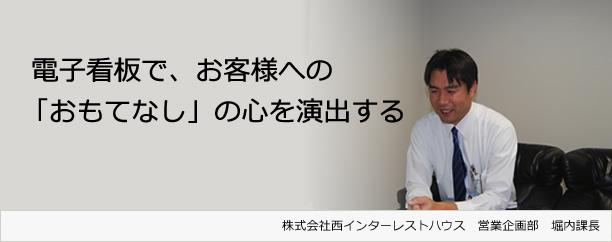 株式会社西インターレストハウス 営業企画部 堀内課長