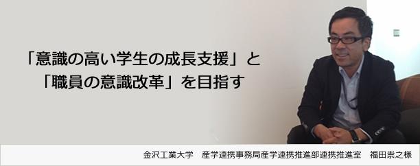 金沢工業大学 産学連携事務局産学連携推進部連携推進室 福田 崇之 様