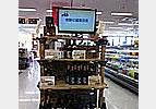導入事例|スーパーマーケット