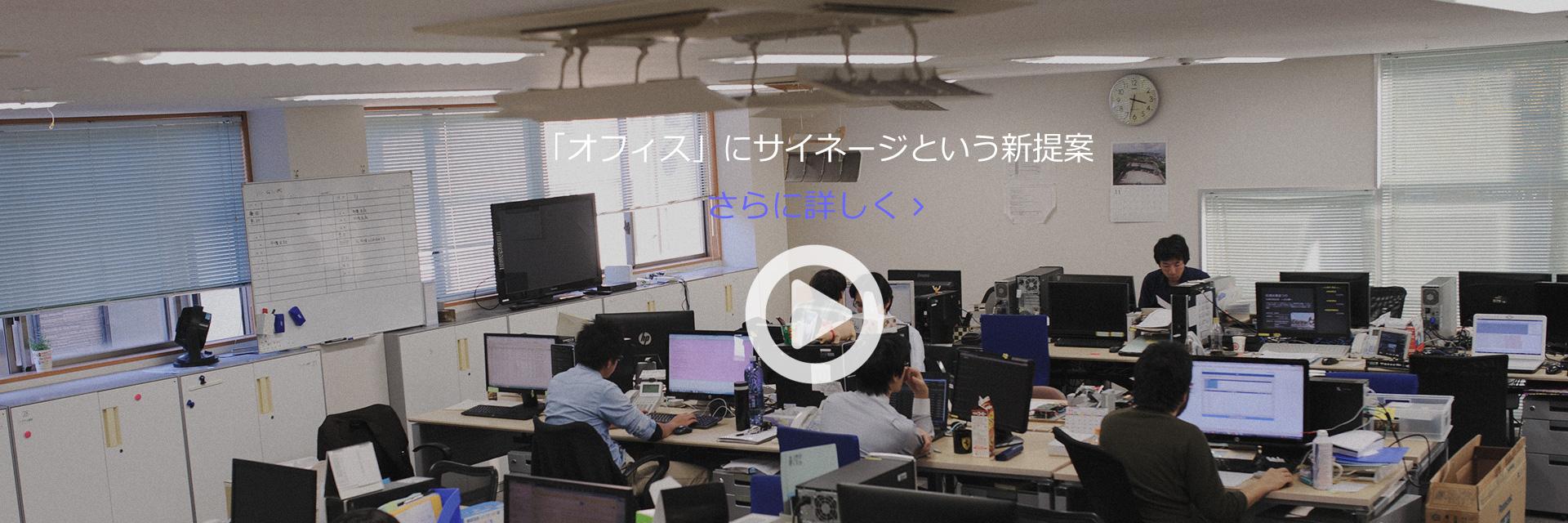 「オフィス」にデジタルサイネージという新提案