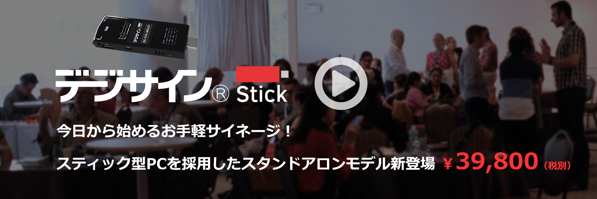 デジサインStick 今日から始めるお手軽デジタルサイネージ