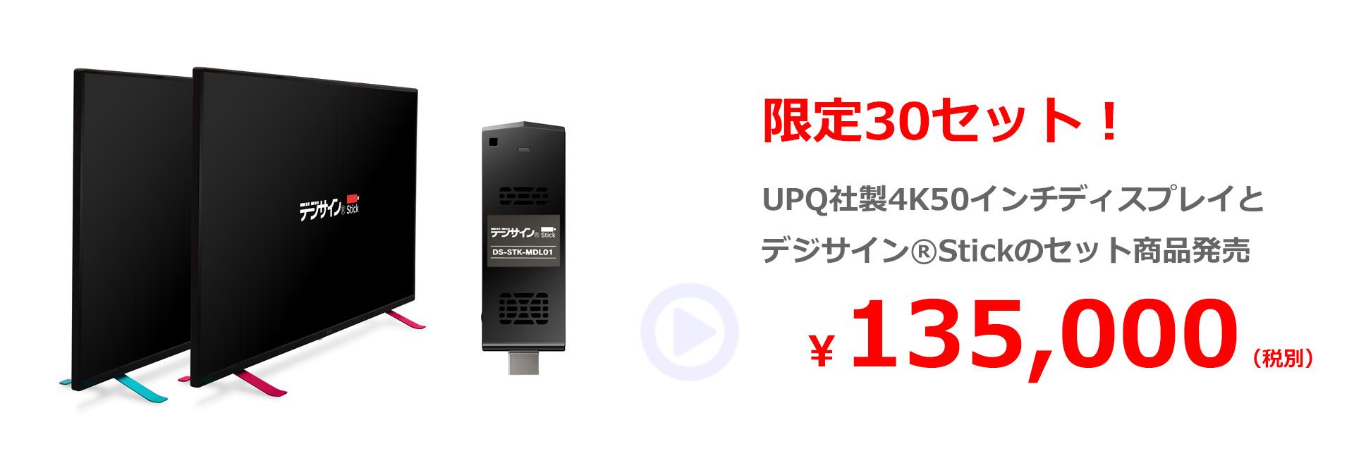 限定30セット!UPQ社製4K50インチディスプレイとデジサイン®Stickのセット商品発売